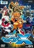 超星艦隊セイザーX Vol.1 [DVD]