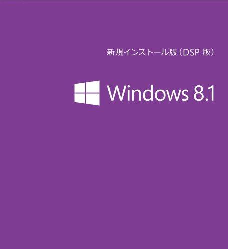 Microsoft Windows 8.1 (DSP版) 64bit 日本語 Windows8.1アップデート適用済み