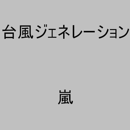 台風ジェネレーション