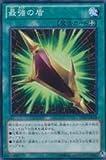遊戯王 LTGY-JP058-N 《最強の盾》 Normal