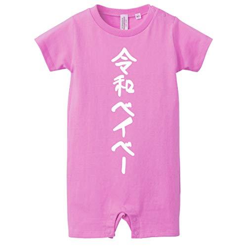 出産祝い 令和 新元号 【令和ベイベー】 【ピンクロンパース】【80】/C12/ PRIME