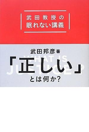 「正しい」とは何か?: 武田教授の眠れない講義