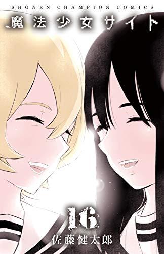魔法少女サイト(16)完結 (少年チャンピオン・コミックス)