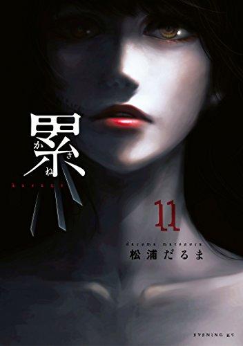 累(11) (イブニングコミックス)