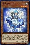 雪天気シエル スーパーレア 遊戯王 デッキビルドパック スピリット・ウォリアーズ dbsw-jp029