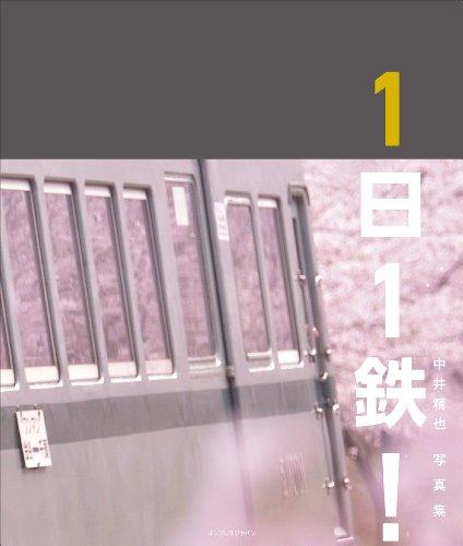 中井精也写真集 1日1鉄!