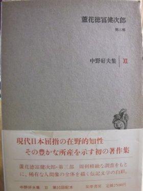 中野好夫集〈11〉蘆花徳富健次郎 (1984年)