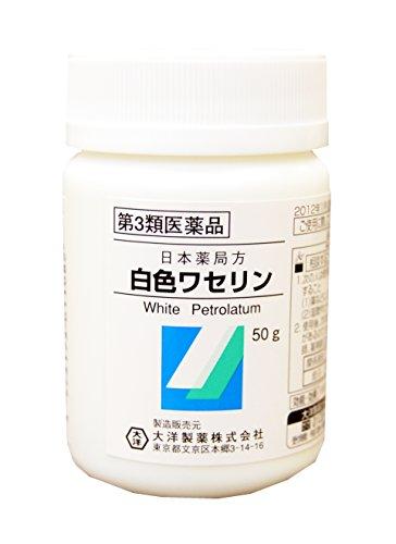 【第3類医薬品】大洋 白色ワセリン 50g