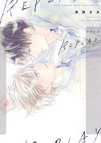 REPLAY (バーズコミックス リンクスコレクション)