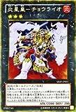 遊戯王カード 【炎星皇-チョウライオ】【ゴールドレア】 SJMP-JP001-GR