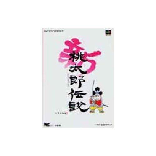 新桃太郎伝説 (ワンダーライフスペシャル―ハドソン公式ガイドブック)