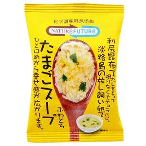無添加 フリーズドライ 淡路島の放し飼い卵のふわとろ たまご スープ 20食入 (即席 玉子 スープ) (コスモス食品)