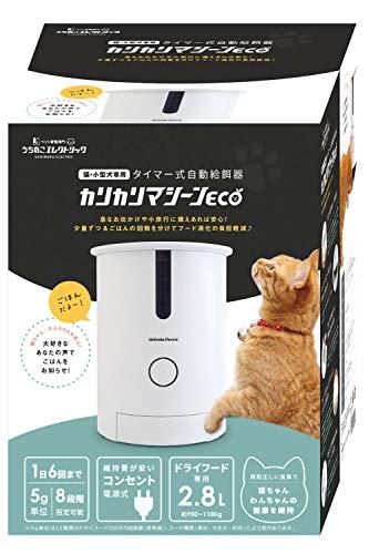 カリカリマシーンECO 自動給餌器 猫 小型犬 専用 消化器サポート (消化器の負担軽減) のための少量&多回給...