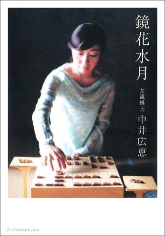 鏡花水月―女流棋士中井広恵/その戦いの日々と生活の詩