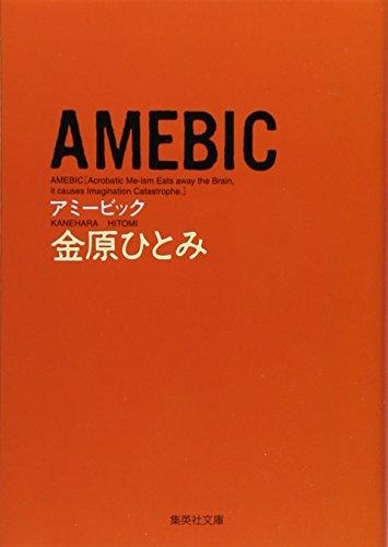 AMEBIC (集英社文庫)