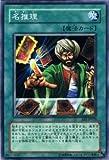遊戯王カード 【 名推理 】 EE1-JP029-N 《エキスパートエディション1》