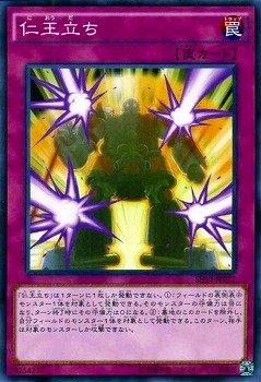 遊戯王/第9期/8弾/SHVI-JP077 仁王立ち