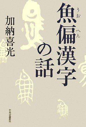 魚偏漢字の話