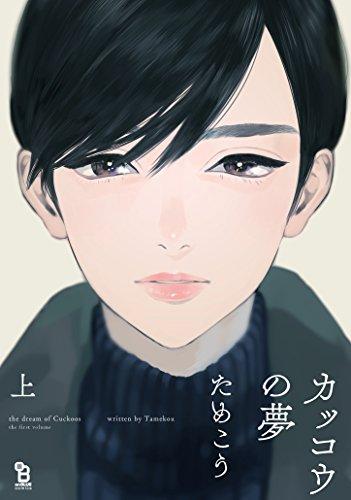 カッコウの夢 上 (on BLUEコミックス)