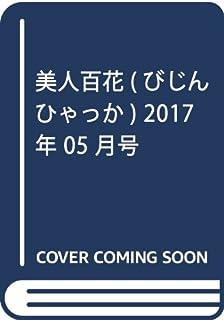 美人百花(びじんひゃっか) 2017年 05 月号 [雑誌]