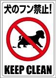禁止ステッカー【犬のフン禁止】【糞尿禁止】 ピクトグラムステッカー -
