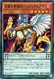 遊戯王 炎獣の影霊衣−セフィラエグザ ノーマル CROS-JP027-N