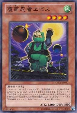 【シングルカード】覆面忍者エビス ORCS-JP030 ノーマル 遊戯王