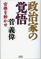官僚を動かせ 政治家の覚悟 (文藝春秋企画出版)