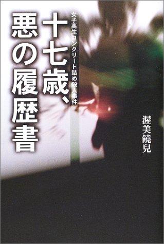十七歳、悪の履歴書―女子高生コンクリート詰め殺人事件