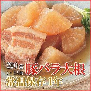 レトルト 和風 煮物 豚バラ大根 200g (1-2人前) X3個セット (和食 おかず 惣菜)