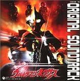 ウルトラマンネクサス オリジナルサウンドトラック(1)~Fight the Future~