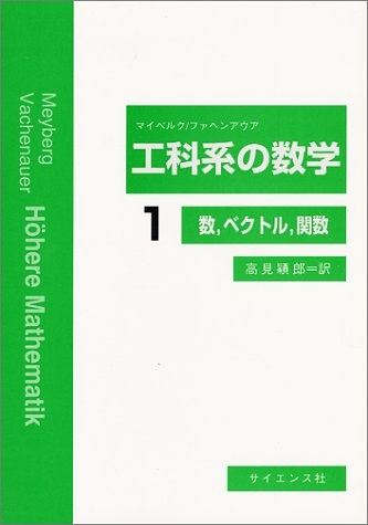 工科系の数学 (1)