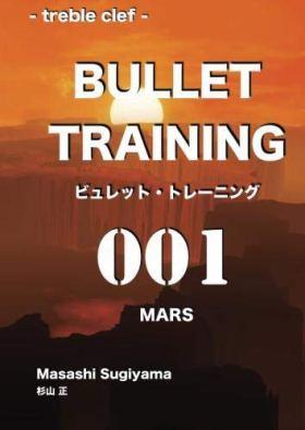 ビュレット・トレーニング 001 MARS treble cleff