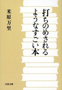 [米原万里]の打ちのめされるようなすごい本 (文春文庫)