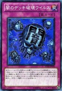 遊戯王カード 【 闇のデッキ破壊ウイルス 】 SD21-JP034-N ≪デビルズ・ゲート≫