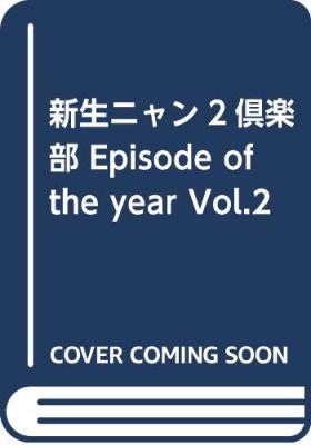 新生ニャン2倶楽部 Episode of the year Vol.2