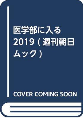 医学部に入る 2019 (週刊朝日ムック)