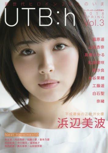 UTB:h (ヒロイン) vol.3 2018 SPRING (アップトゥボーイ 2018年 6月号 増刊)