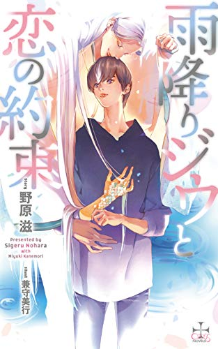【Amazon.co.jp 限定】雨降りジウと恋の約束(ペーパー付き) (CROSS NOVELS)