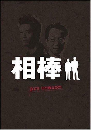 相棒 pre season DVD-BOX