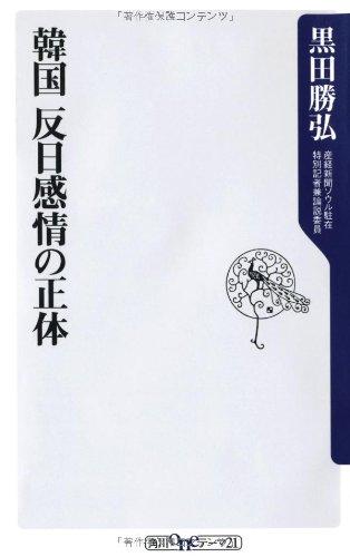 韓国 反日感情の正体 (角川oneテーマ21)