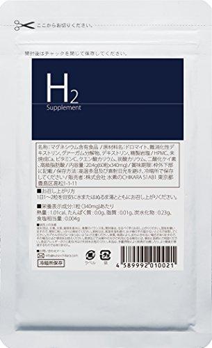 水素サプリメント「H2 Supplement」