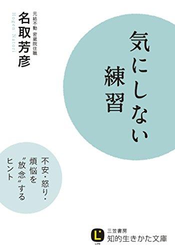 """気にしない練習: 不安・怒り・煩悩を""""放念""""するヒント (知的生きかた文庫)"""