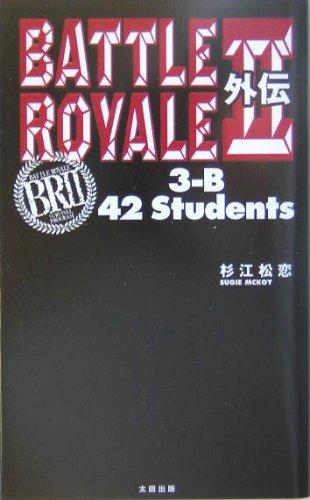 バトル・ロワイアル2 外伝―3‐B 42 Students