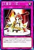 遊戯王カード 【火霊術-「紅」】SD24-JP036-N ≪ストラクチャーデッキ 炎王の急襲 収録≫
