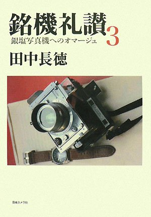銘機礼讃〈3〉銀塩写真機へのオマージュ