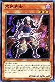 遊戯王カード 【不死武士】 DE02-JP082-N ≪デュエリストエディション2≫