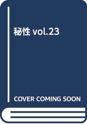 秘性vol.23