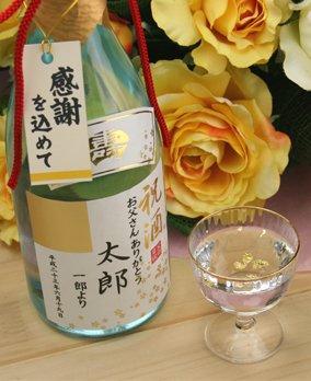 金箔入りの日本酒に感謝のメッセージを込めてプレゼント