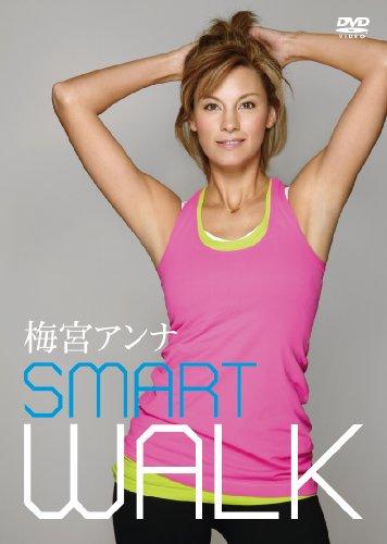 """梅宮アンナ SMART WALK ~美しいボディを創るための""""スイッチ""""エクササイズ~ [DVD]"""